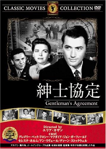 紳士協定 [DVD] FRT-071の詳細を見る