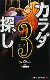 カラダ探し 3 (ジャンプコミックス)