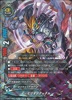 【シングルカード】X-UB03)C・ビリオンナックル/エンシェントW/ガチレア/X-UB03/0008
