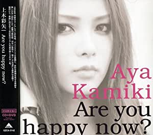 Are you happy now?(初回限定盤A)(DVD付)