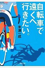 自転車で遠くへ行きたい。 (河出文庫) 文庫