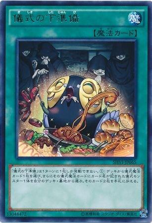 【シングルカード】SHVI)儀式の下準備/通常魔法 SHVI-JP065