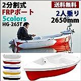 HAIGE ボート 分割式FRPボート 2650mm 車に乗せられる軽量でコンパクトなミニボート HG-265T 黄色