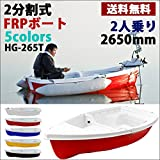 HAIGE フィッシング ボート 分割式FRPボート 2650mm 車に乗せられる軽量でコンパクトなミニボート HG-265T 黄色