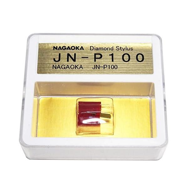 ナガオカ JN-P100 MP-100カートリッ...の商品画像