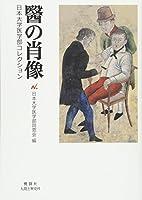 醫の肖像―日本大学医学部コレクション