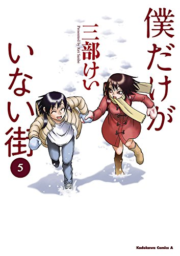 僕だけがいない街(5) (角川コミックス・エース)の詳細を見る