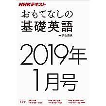 NHKテレビ おもてなしの基礎英語 2019年1月号 [雑誌] (NHKテキスト)