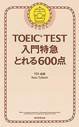 TOEIC TEST 入門特急 とれる600点 改訂版