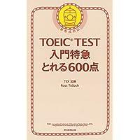 TOEIC TEST 入門特急 新形式対応 とれる600点 (TOEIC TEST 特急シリーズ)