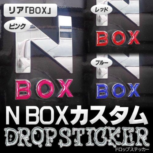 【ブルー】 N BOX 専用設計 ドロップ ステッカー リア エンブレム 樹脂盛り ポッティング