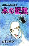 魔百合の恐怖報告 水の記憶 (HONKOWAコミックス)