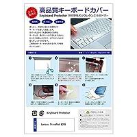 メディアカバーマーケット Lenovo ThinkPad A285 [12.5インチ(1366x768)]機種で使える【極薄 キーボードカバー(日本製) フリーカットタイプ】
