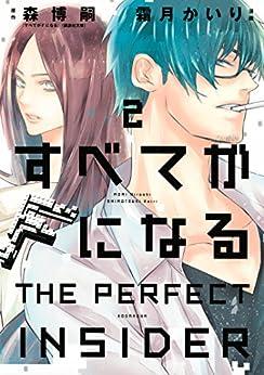 [森博嗣x霜月かいり] すべてがFになる -THE PERFECT INSIDER- 分冊版 全02巻