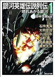 銀河英雄伝説列伝1 (創元推理文庫)