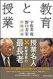 教育と授業——宇佐美寛・野口芳宏往復討論