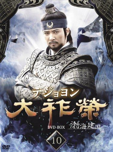大祚榮 テジョヨン DVD-BOX 10 -