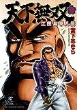 天下無双 9―江田島平八伝 (ジャンプコミックスデラックス)