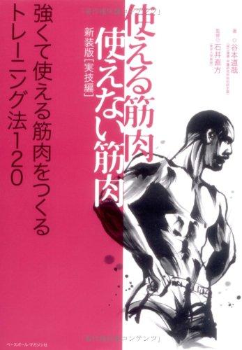 使える筋肉・使えない筋肉 実技編—強くて使える筋肉をつくるトレーニング法120