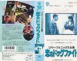 恋のドッグファイト [VHS] 画像