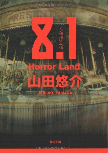 8.1 Horror Land (角川文庫)の詳細を見る