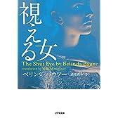視える女 (小学館文庫)