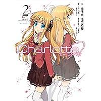 Charlotte (2) (電撃コミックスNEXT)
