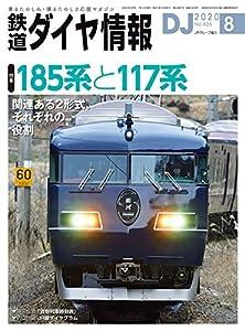 鉄道ダイヤ情報 2020年 08月号 [雑誌]