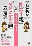 子どもを「伸ばす親」と「ダメにする親」の習慣 (アスカビジネス) 画像