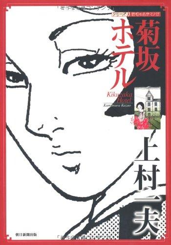 菊坂ホテル (シリーズ昭和の名作マンガ)の詳細を見る