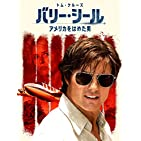 バリー・シール/アメリカをはめた男 (2017) (字幕版)