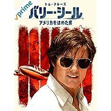 バリー・シール/アメリカをはめた男(吹替版)
