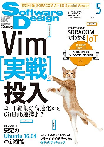 ソフトウェアデザイン 2016年 05 月号 [雑誌]の詳細を見る