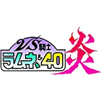 VS騎士ラムネ&40 炎