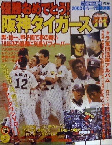プロ野球ai増刊2003セ・リーグ優勝速報 (優勝おめでとう!阪神タイガース)