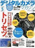 デジタルカメラマガジン 2010年 05月号 [雑誌]