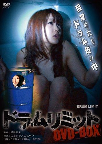 ドラムリミット DVD-BOX