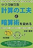 中学受験算数 計算の工夫と暗算術を究める 改訂新版 (YELL books)