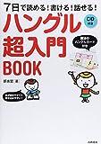 CD ハングルカード付 7日で読める!書ける!話せる! ハングル[超入門]BOOK