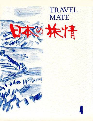 TRAVEL MATE 日本の旅情4 瀬戸内と山陽