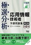 極選分析 応用情報技術者 予想問題集 第2版 (予想問題シリーズ)