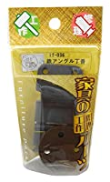 WAKI 鉄アングル丁番 20X20mm GB