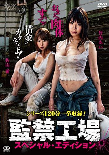 監禁工場 スペシャル・エディション[DVD]