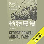 動物農場〔新訳版〕