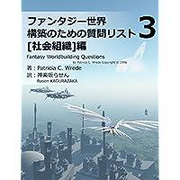 ファンタジー世界構築のための質問リスト③: 社会組織編 (RasenWorks)