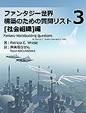 ファンタジー世界構築のための質問リスト?: 社会組織編 (RasenWorks)