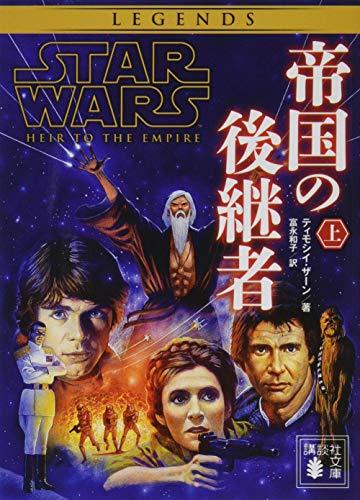 スター・ウォーズ 帝国の後継者 上 (講談社文庫)の詳細を見る