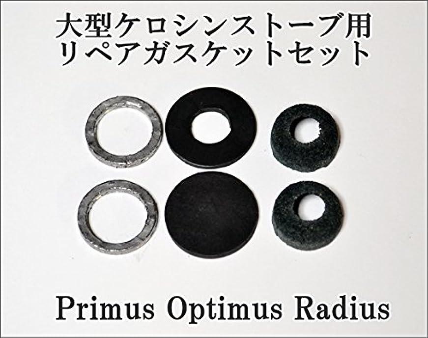 PRIMUS/OPTIMUS/RADIUS 大型ケロシンストーブ用 リペアガスケットセット