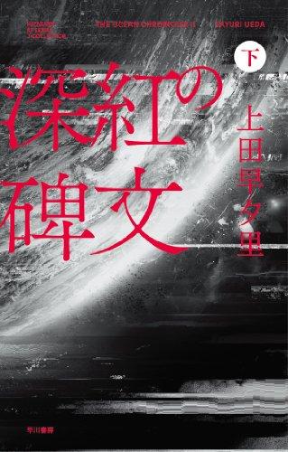 深紅の碑文 (下) (ハヤカワSFシリーズJコレクション)の詳細を見る