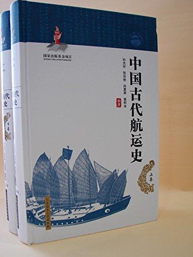 """中国古代航運史(""""一帯一路""""系列叢書)"""